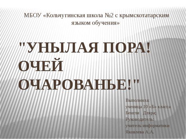 """""""УНЫЛАЯ ПОРА! ОЧЕЙ ОЧАРОВАНЬЕ!"""" МБОУ «Кольчугинская школа №2 с крымскотатарск..."""