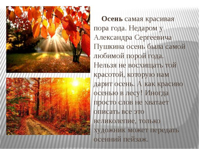Осеньсамая красивая пора года. Недаром у Александра Сергеевича Пушкина осен...