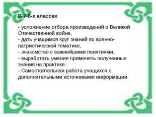 В 7-8-х классах - усложнение отбора произведений о Великой Отечественной войн