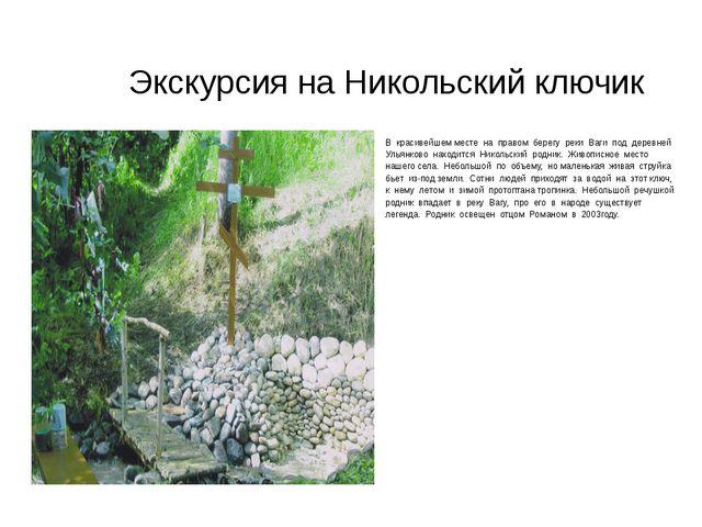 Экскурсия на Никольский ключик В красивейшем месте на правом берегу реки Ваги...