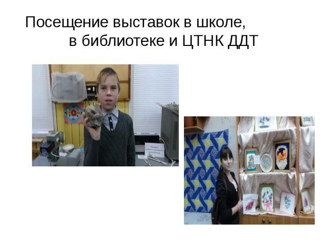 Посещение выставок в школе, в библиотеке и ЦТНК ДДТ
