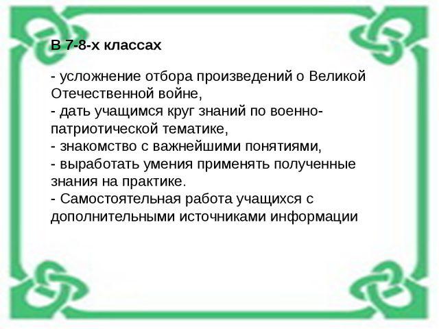 В 7-8-х классах - усложнение отбора произведений о Великой Отечественной войн...
