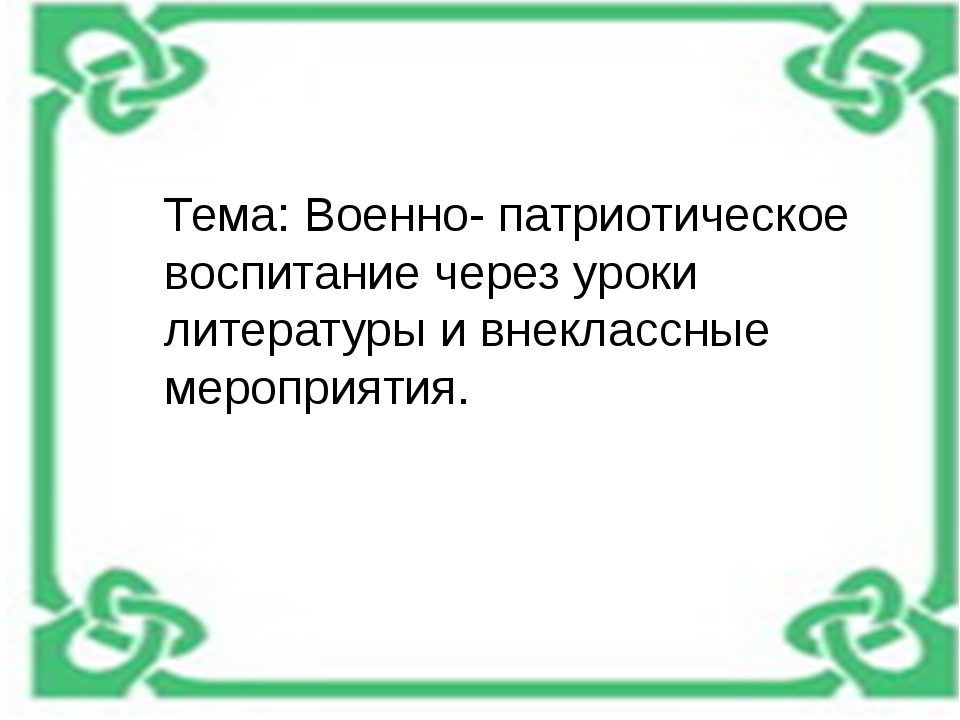 Проект 9 «А» класса МБОУ «Чушевицкая сош» Мои родные в годы Великой Отечеств...
