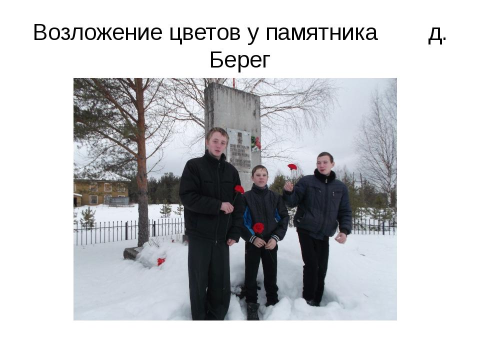 Возложение цветов у памятника д. Берег