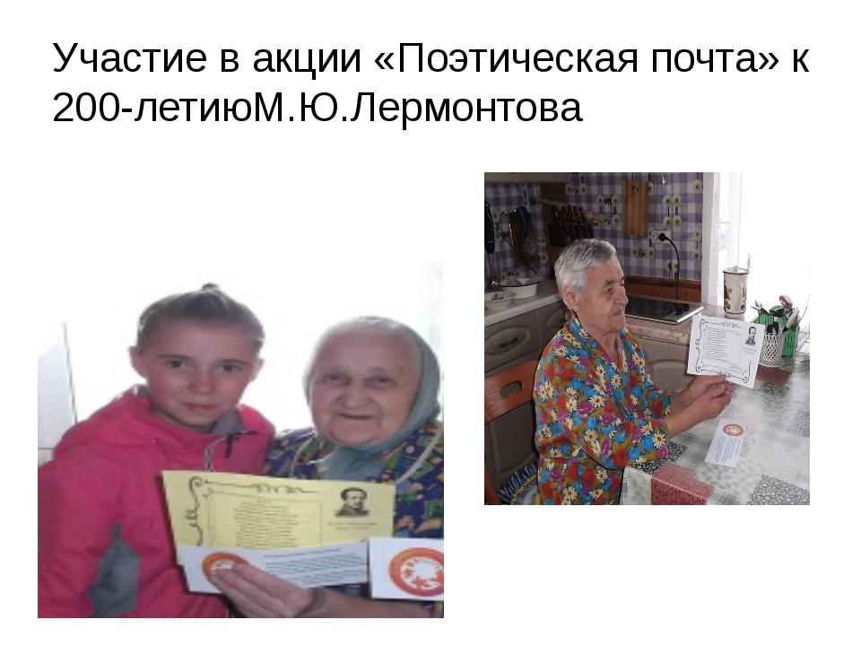 Участие в акции «Поэтическая почта» к 200-летиюМ.Ю.Лермонтова