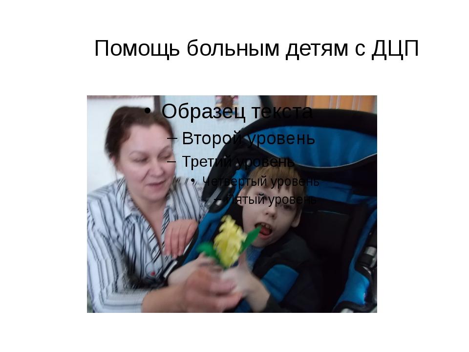 Помощь больным детям с ДЦП