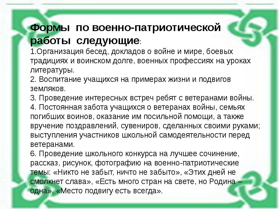 Формы по военно-патриотической работы следующие: 1.Организация бесед, доклад...