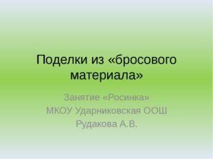 Поделки из «бросового материала» Занятие «Росинка» МКОУ Ударниковская ООШ Руд