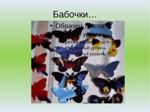Бабочки…