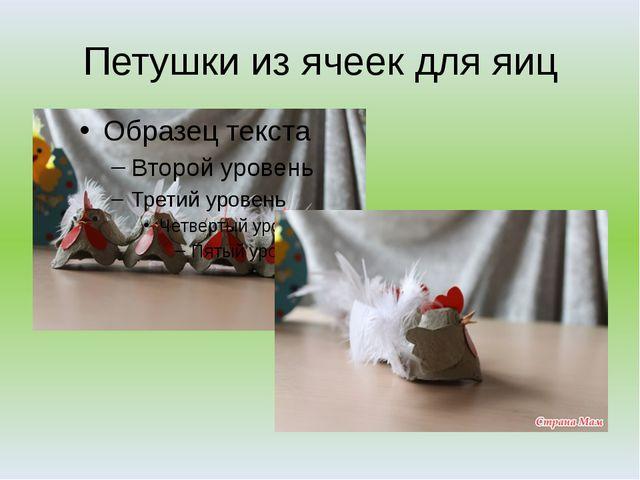 Петушки из ячеек для яиц