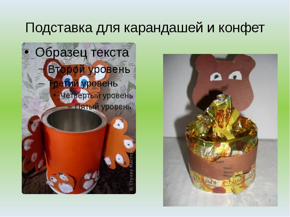 Подставка для карандашей и конфет