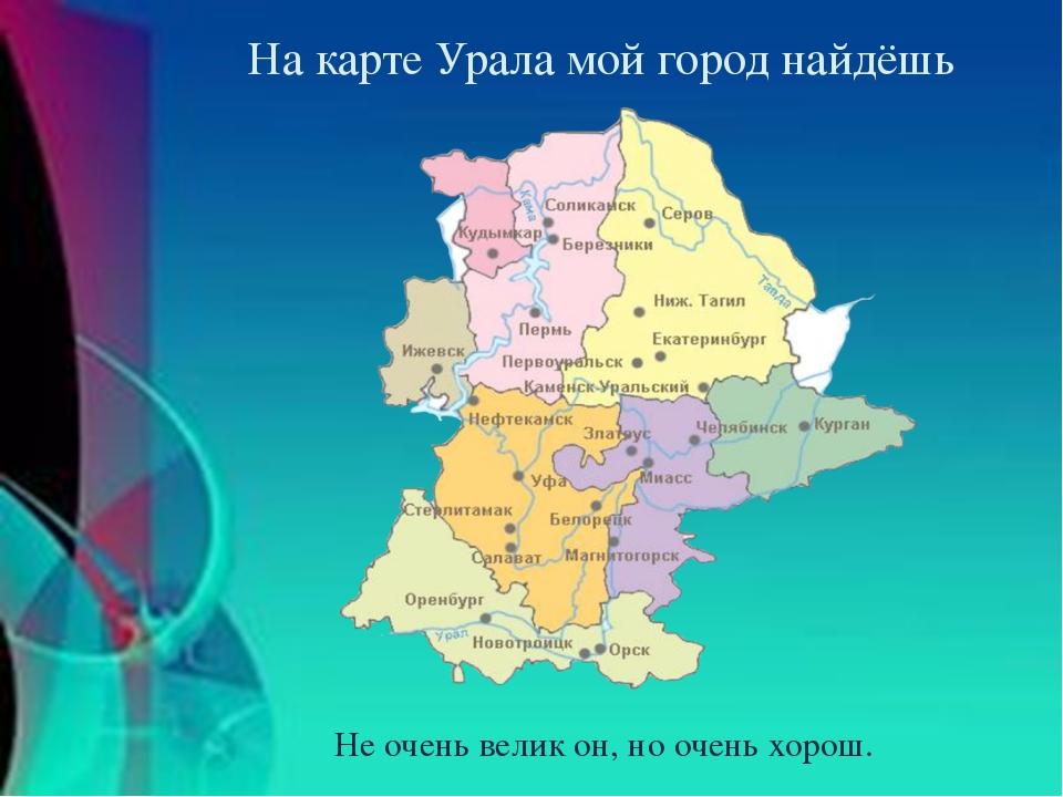 роман урал на карте россии с границами ебется