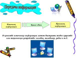 Источник информации Приемник информации Канал связи В качестве источника инфо