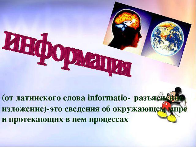 (от латинского слова informatio- разъяснение, изложение)-это сведения об окру...