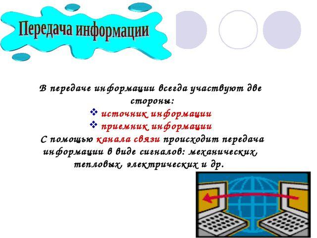 В передаче информации всегда участвуют две стороны: источник информации прием...