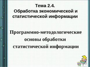 Тема 2.4. Обработка экономической и статистической информации Программно-мет
