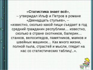 «Статистика знает всё», – утверждал Ильф и Петров в романе «Двенадцать стулье
