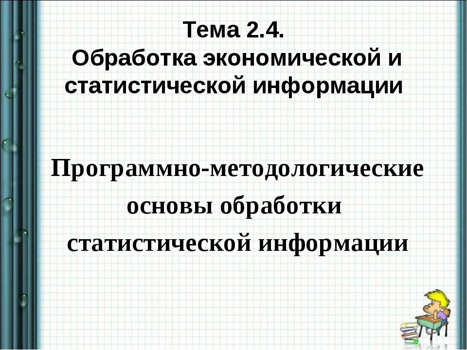 Тема 2.4. Обработка экономической и статистической информации Программно-мет...