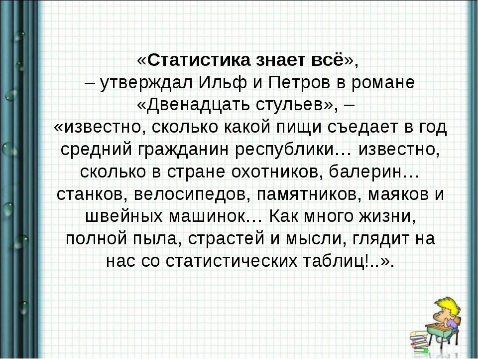 «Статистика знает всё», – утверждал Ильф и Петров в романе «Двенадцать стулье...