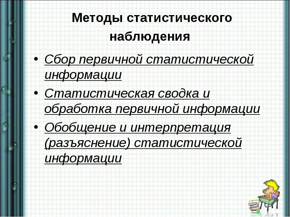 Методы статистического наблюдения Сбор первичной статистической информации Ст...