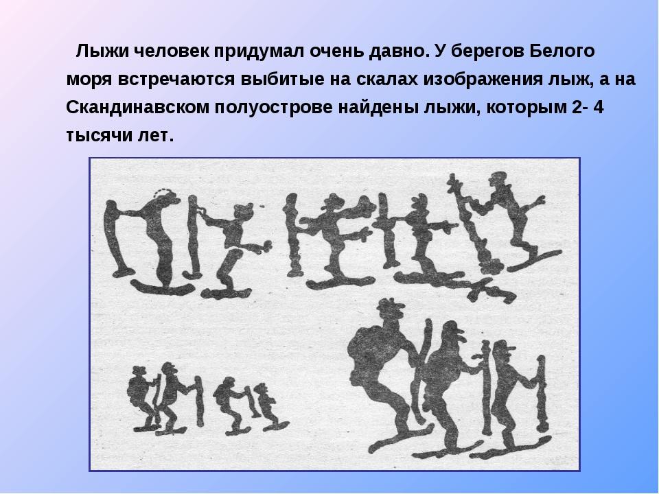 Лыжи человек придумал очень давно. У берегов Белого моря встречаются выбитые...