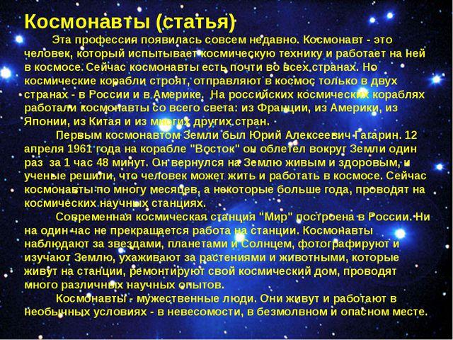 Космонавты (статья) Эта профессия появилась совсем недавно. Космонавт - это ч...