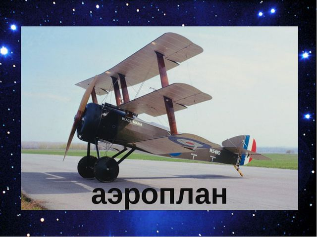 аэроплан