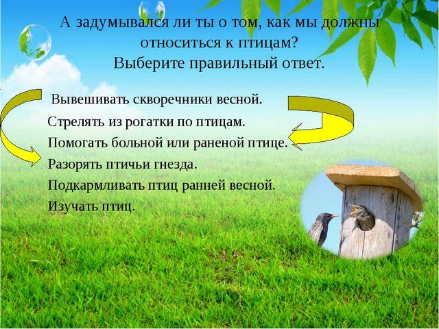 А задумывался ли ты о том, как мы должны относиться к птицам? Выберите правил...