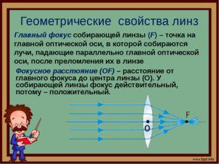 Геометрические свойства линз Фокус – точка, в которой после преломления собир