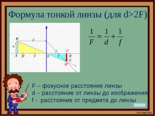 Увеличение линзы Линейное увеличение – отношение линейного размера изображени