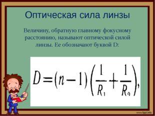 Тип хроматических аберраций: Хроматическая разность увеличения- пересечение