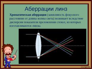 Вывод: С помощью линз можно получить: уменьшенное или увеличенное, перевернут