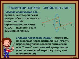 Геометрические свойства линз Главный фокус собирающей линзы (F) – точка на гл