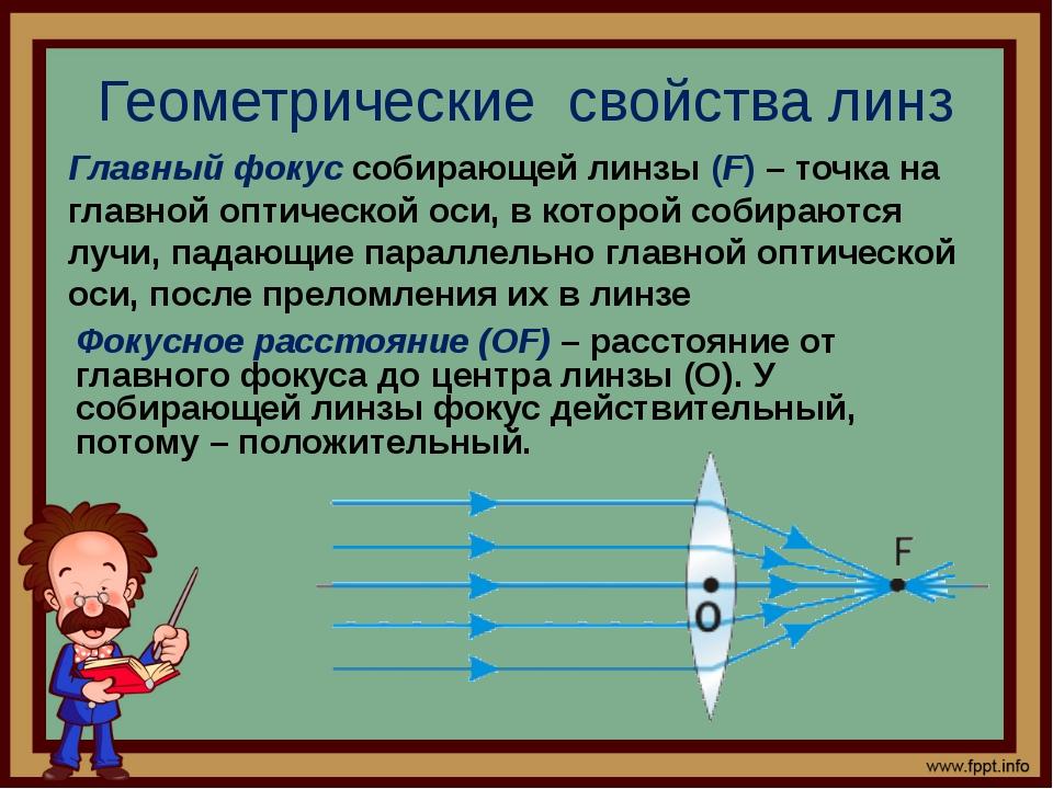 Геометрические свойства линз Фокус – точка, в которой после преломления собир...