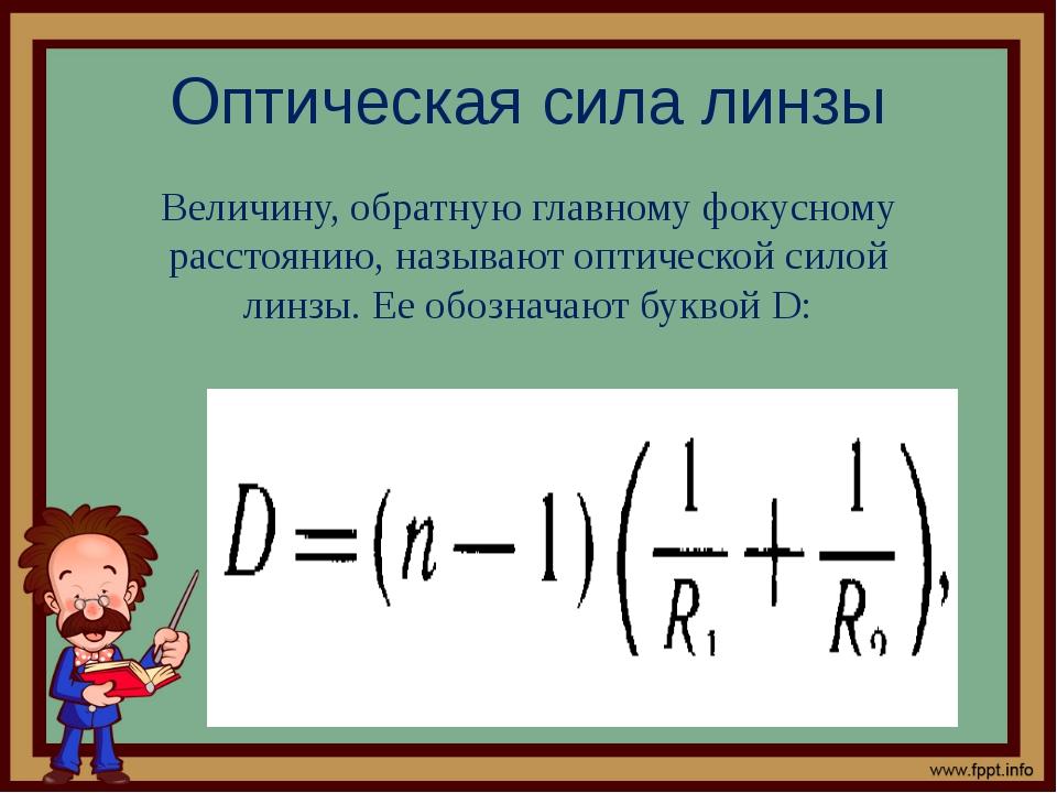Тип хроматических аберраций: Хроматическая разность увеличения- пересечение...