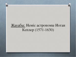 Жауабы: Неміс астрономы Иоган Кеплер (1571-1630)