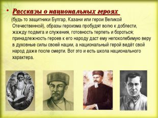 Рассказы о национальных героях (будь то защитники Булгар, Казани или герои Ве