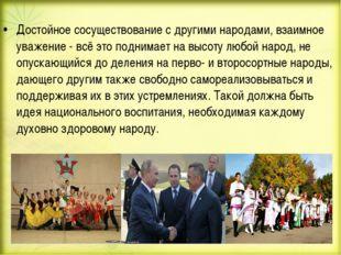 Достойное сосуществование с другими народами, взаимное уважение - всё это по