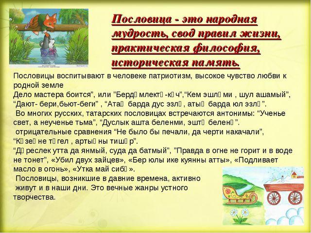 Пословица - это народная мудрость, свод правил жизни, практическая философия...