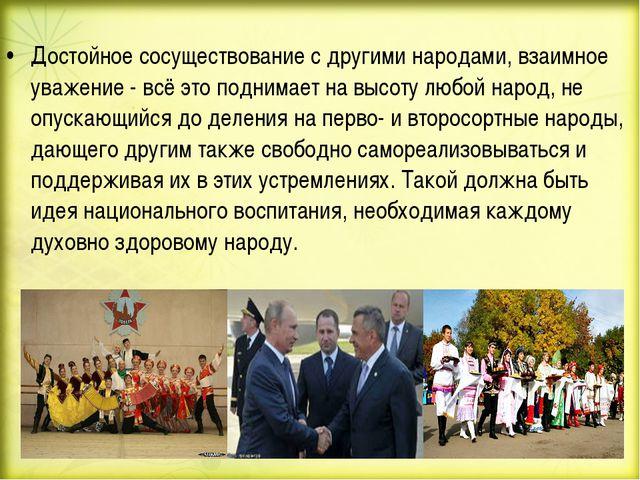 Достойное сосуществование с другими народами, взаимное уважение - всё это по...
