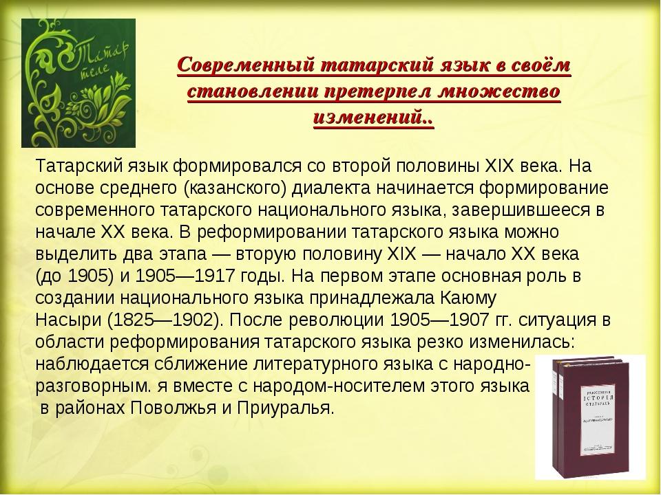 Современный татарский язык в своём становлении претерпел множество изменений....