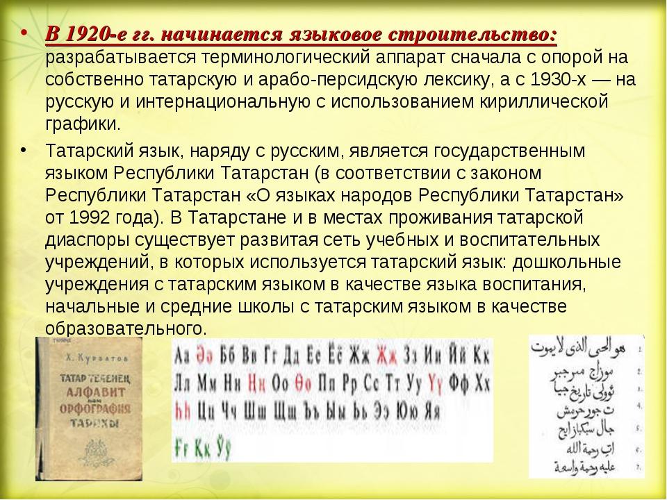 В 1920-е гг. начинается языковое строительство: разрабатывается терминологиче...