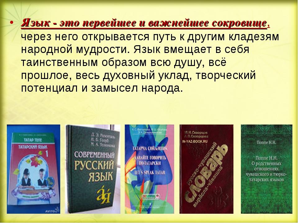 Язык - это первейшее и важнейшее сокровище, через него открывается путь к дру...