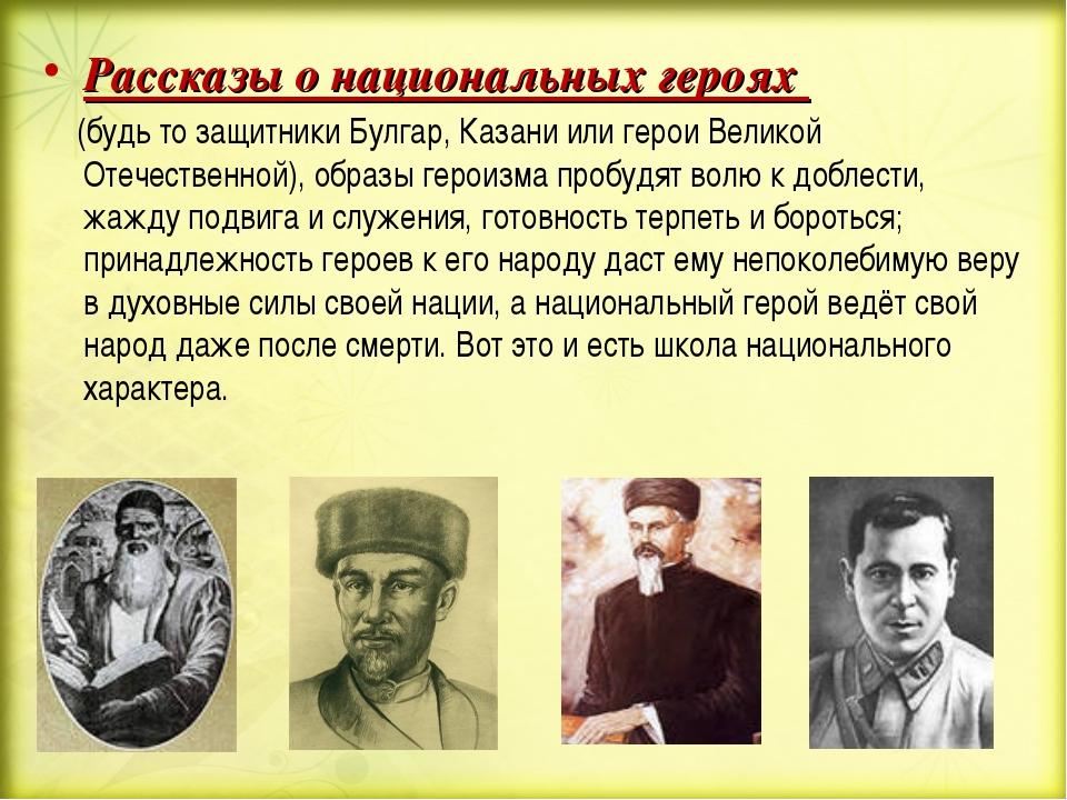 Рассказы о национальных героях (будь то защитники Булгар, Казани или герои Ве...
