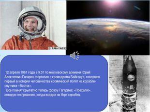 12 апреля 1961 года в 9.07 по московскому времени Юрий Алексеевич Гагарин ст