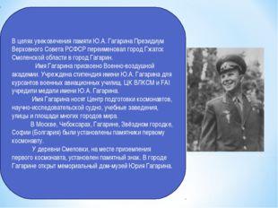 В целях увековечения памяти Ю.А. Гагарина Президиум Верховного Совета РСФСР п