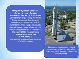 Монумент ракета-носитель «Союз» музея «Самара Космическая» им. Д.И.Козлова ус
