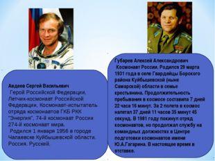 Авдеев Сергей Васильевич Герой Российской Федерации, Летчик-космонавт Российс