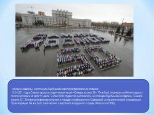 «Живую надпись» на площади Куйбышева сфотографировали из космоса 10.04.2011г