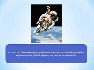 С 1968 года Отечественный День космонавтики получил официальное признание в м